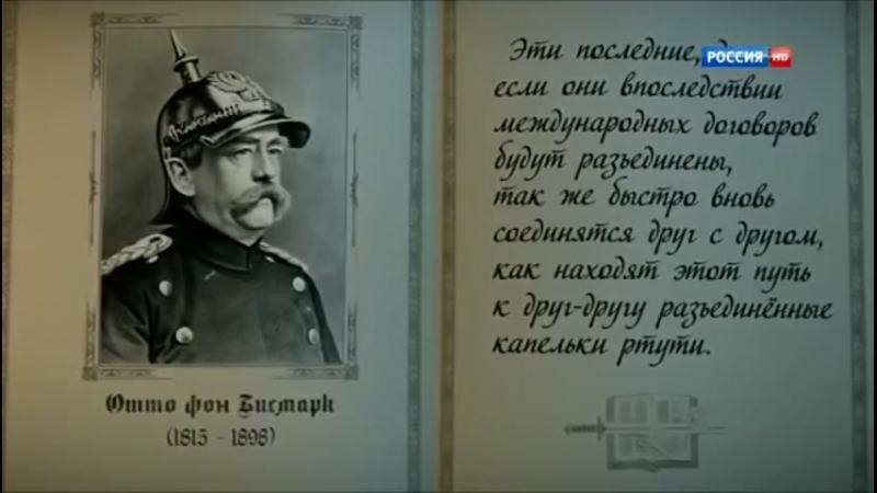 Бисмарк о русских