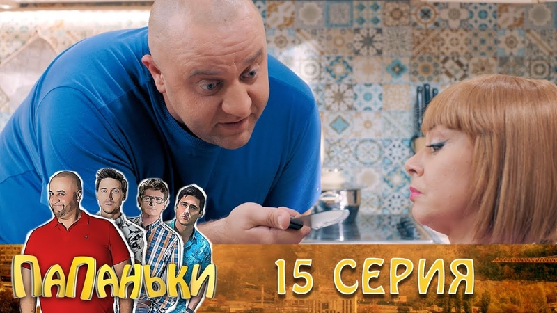 Папаньки 15 серия 1 сезон 🔥Семейные комедии, юмор и приколы от Дизель Студио