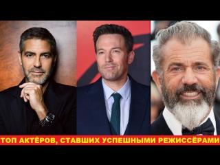 ТОП Актёры, ставшие успешными режиссёрами!