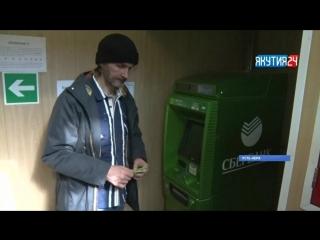Жители Усть-Неры в Якутии не могут снять свои деньги с банковских карт