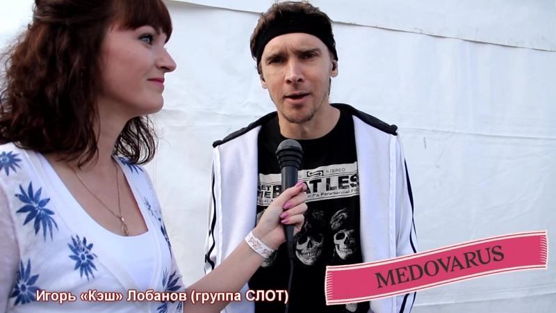 Игорь Кэш (СЛОТ) - про уличных музыкантов.