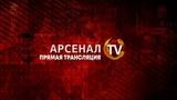 «Арсенал-М» - «Ростов-М» | Прямая трансляция