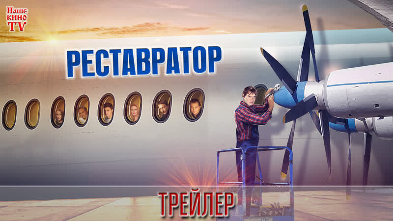 Реставратор (2018) / ТРЕЙЛЕР / Анонс 1,2 серии