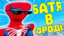 ПРИКОЛЫ БАГИ ФЭЙЛЫ В ИГРАХ от GameWadaFaq на GameZonaPSTv 04 10 2018