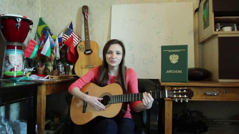 Диплом на мотив песни Екатерины Яшниковой Доширак
