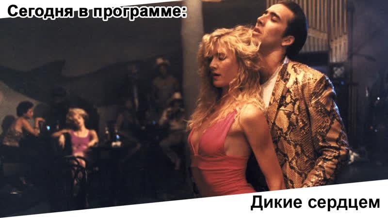 Дикие сердцем, 1990 (Николас Кейдж)