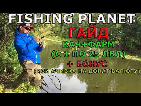 FISHING PLANET ГАЙД КАЧФАРМ (с 1 по 25 лвл СУДАК) БОНУС ПО АЧИВКЕ