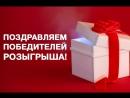 Итоги конкурса 26.08.2018