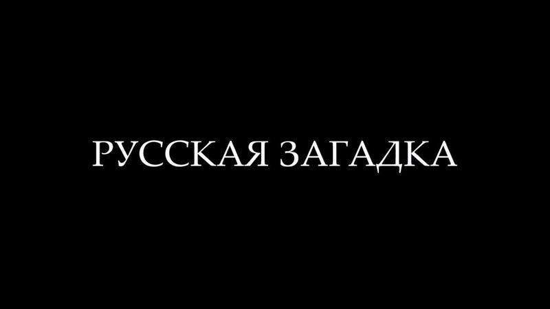 русская загадка • поэт макс вэлл