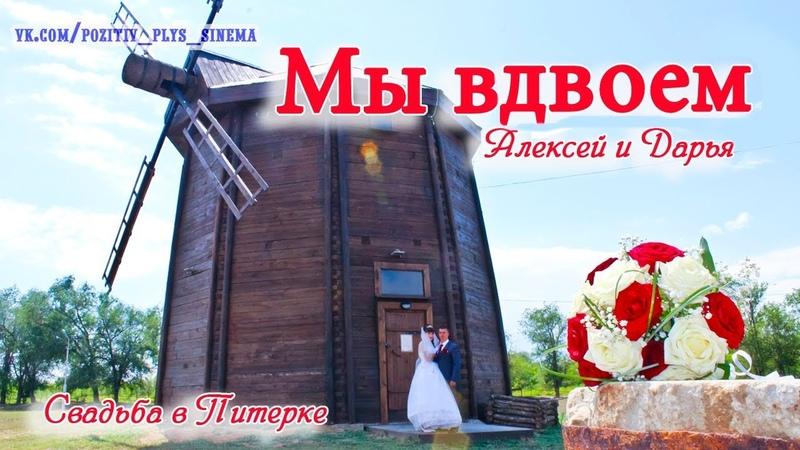 Алексей и Дарья Мы вдвоем Свадьба в Питерке