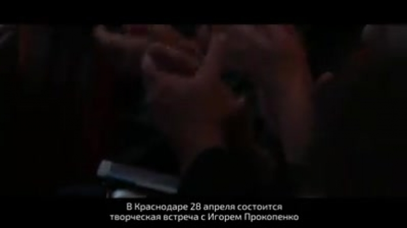 Дорогие друзья! Уже скоро!  Игорь Прокопенко едет в Краснодар! 28 апреля в 19.00 часов встречаемся в Краснодарской филармонии им