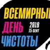 «Сделаем!» в Ярославской области