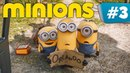 Minions Миньоны 03 🍌 Короткие мультики для детей