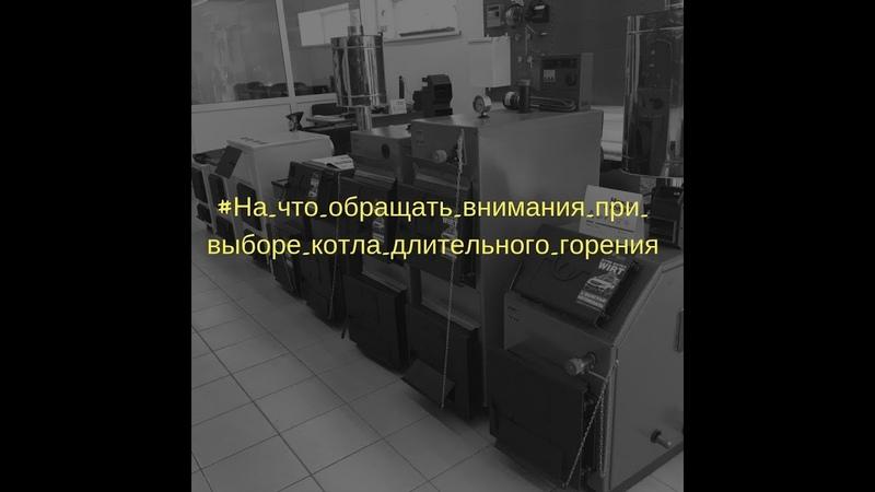 На что стоит обращать внимание при выборе котла длительного горения КОТЛЫДОМА.РФ