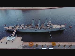 Крейсер Аврора и Петропавловская крепость