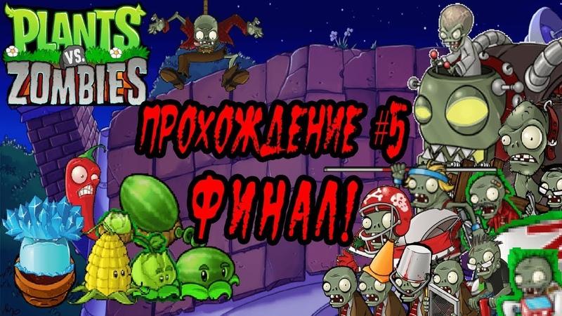 Plants vs Zombies (Зомби против растений) - Прохождение Уровень 5
