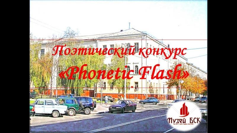 PHONETIC FLASH- Гуров Владислав (ТО-12)