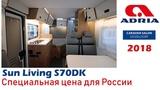 Новый дом на колесах SunLiving S70DF. Версия для России. Обзор