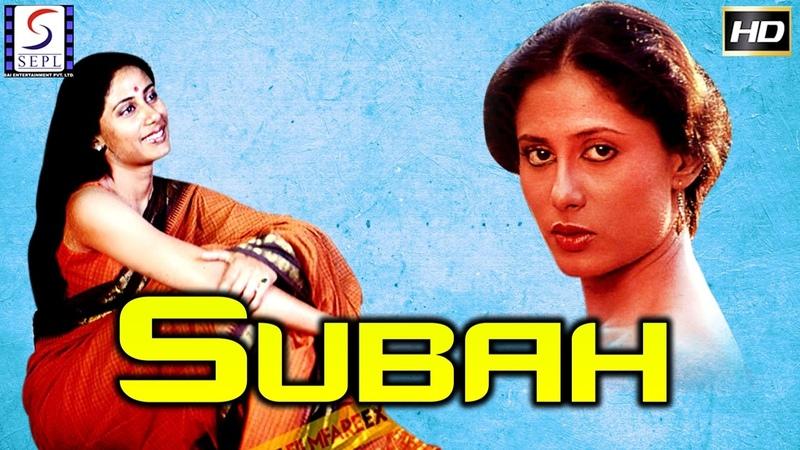 Subah (English Urdu Subtitles) l Smita Patil l Hindi Full Classic Movie