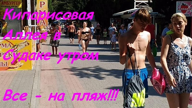 Крым, Судак,Кипарисовая Аллея утро 10 июля 2018. Все на пляж!