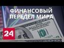 Финансовый передел мира Документальный фильм