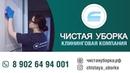 Клининговая компания Чистая Уборка | Клининг Пермь