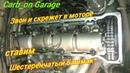 Что звенит в моторе Ваз классика? Ставим башмак с шестерней. Carb_on Garage