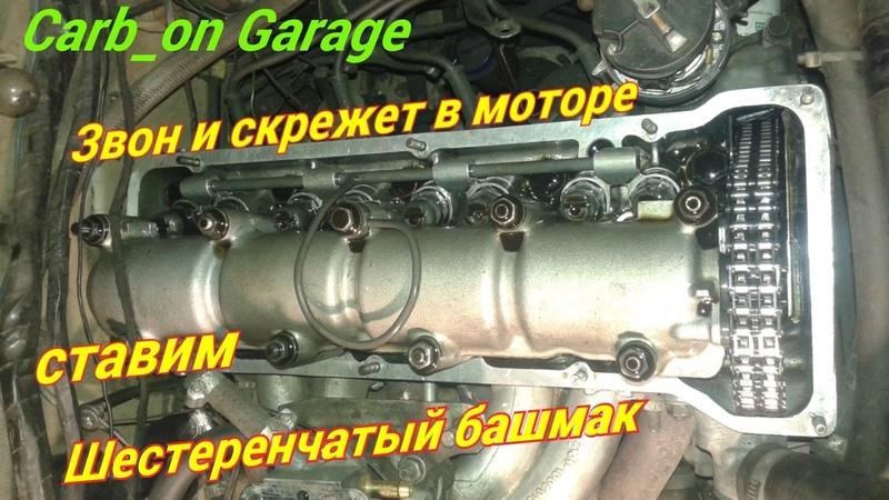 Что звенит в моторе Ваз классика Ставим башмак с шестерней. Carb_on Garage