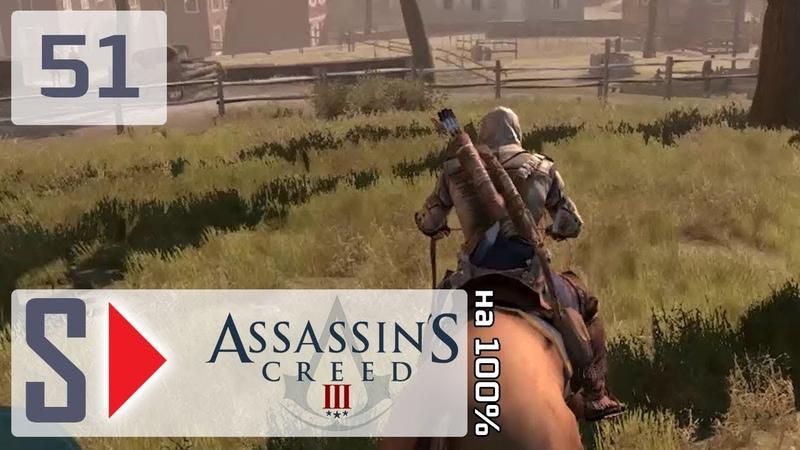 Assassin's Creed III на 100% 51 Испытания клуба авантюристов