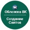 Обложка ВК & Создание Сайтов & Онлайн обучение