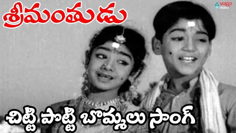 Srimanthudu Movie Video Songs - Chitti Potti Bommalu - Nageswara Rao, Jamuna - Volga Video