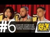 Stand Up Show Sun Project - выпуск 6