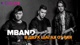 MBAND - В двух шагах от рая Official Audio 2018