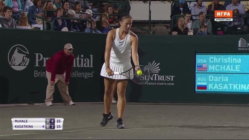 WTA Premier Charleston 2018/ 2-й круг/ Кристина Макхэйл (США) — Дарья Касаткина vk.com/sport4time