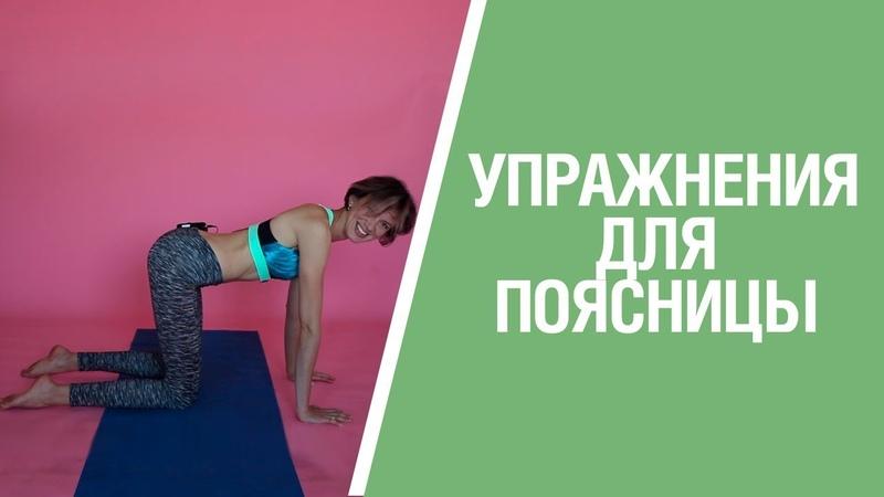 Упражнение для спины КОШКА во время беременности и после родов. Поясничный гиперлордоз