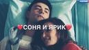 Соня и Ярик ❤️ София и Ярослав ❤️ || Наследница поневоле ||