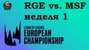 RGE vs. MSF Week 1 LEC 2019 Чемпионат Европы LCS EU Rogue против Misfits Gaming