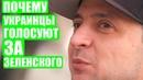 Челлендж За Зеленского - Как украинцы поддержали своего кандидата в президенты Украины