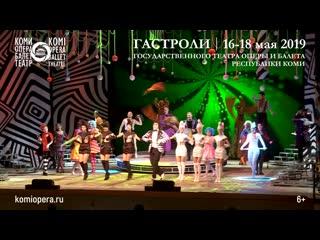 Гастроли Государственного театра оперы и балета Республики Коми в Чебоксарах
