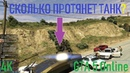 ТАНК ПРОТИВ КОПОВ / СКОЛЬКО ПРОТЯНЕТ / GTA 5 Online / 4K / VideoChip