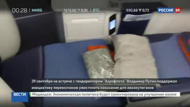 Новости на Россия 24 • Пришла беда - отворяй ворота: красноярский авиадебошир лишился работы