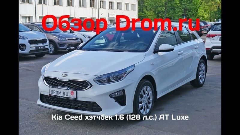 Новый Kia Ceed хэтчбек 2018 1 6 128 л с AT Luxe видеообзор