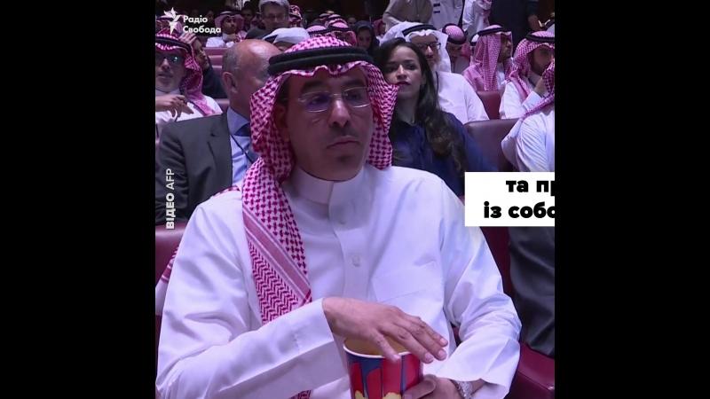 У Саудівській Аравії відкрився перший кінотеатр.