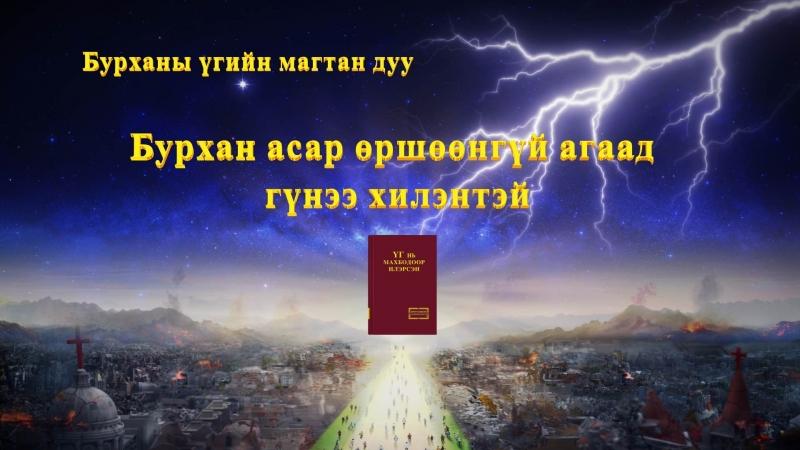 Магтан дуу | Бурхан асар өршөөнгүй агаад гүнээ хилэнтэй | Бурханы зөвт байдлыг магтая