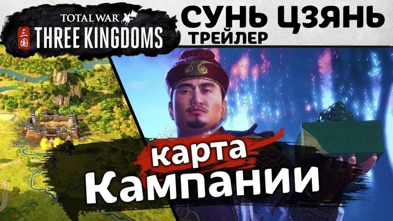 Карта кампании в трейлере Total War THREE KINGDOMS с переводом на русский