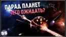 Парад планет 16.12.2018, кровавая Луна и Нибиру устроят шоу? (СайнтШоу)