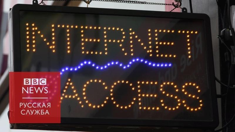 Российский интернет вместо Всемирного. Зачем он России