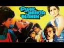 Любовь не сломить \ Pyar jhukta nahin 1985