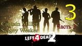 LEFT 4 DEAD 2 Дополнительная кампания Energy Crisis №3 (ч.2)