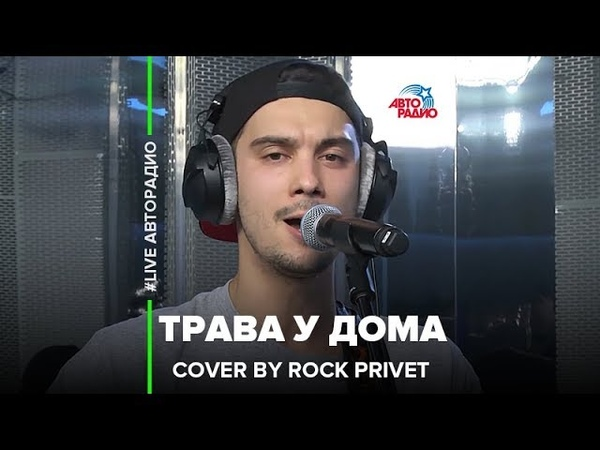 Земляне / Metallica - Трава у Дома (Cover by ROCK PRIVET) LIVE Авторадио